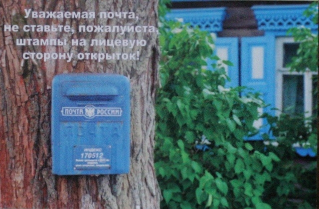 Dear postal workers, please don\'t rubber stamp the face of the card! From Pyatachok, great card