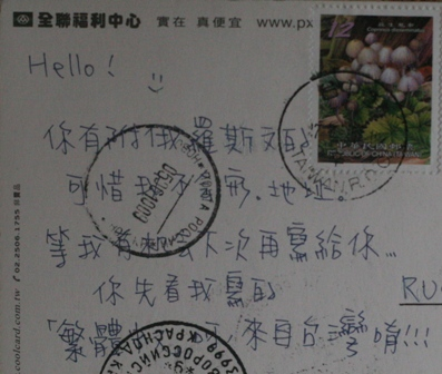 the message on the Taiwanese card