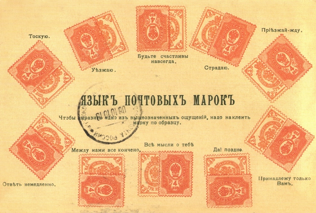 stamps-language from Oxana