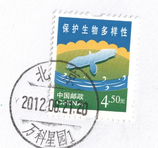 cn-695258-stamp