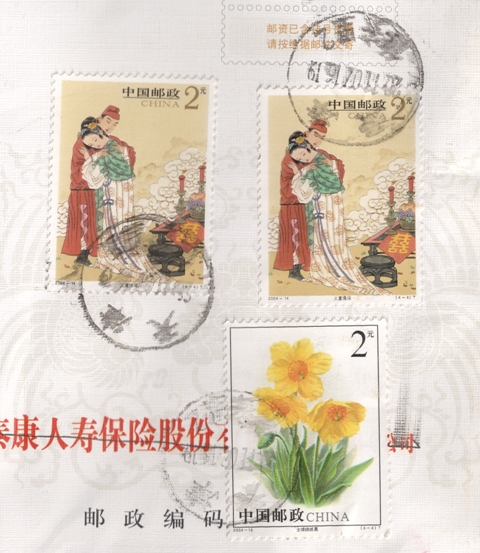 yuxue-stamps