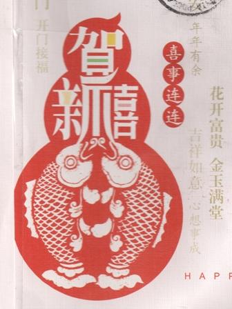 china-swap-envelope