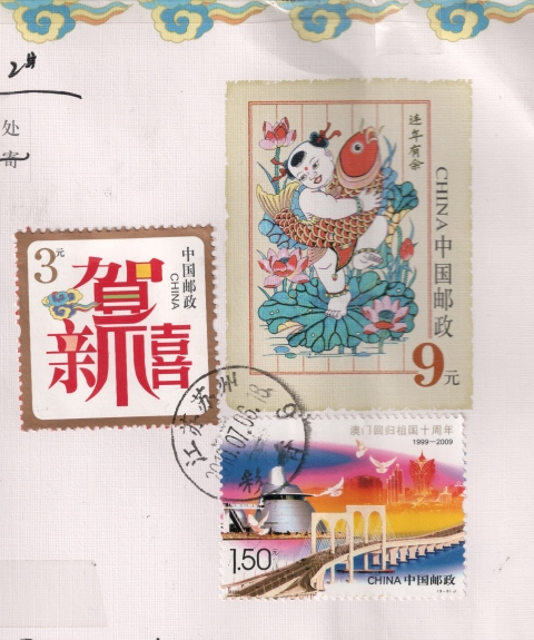 china-swap-stamps