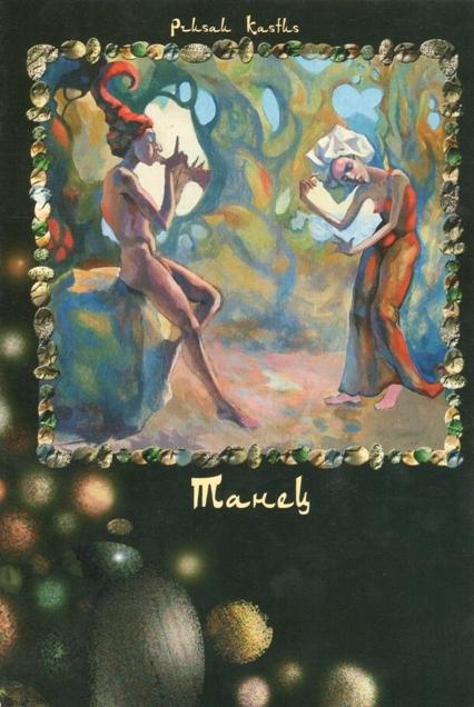 dance-art-card