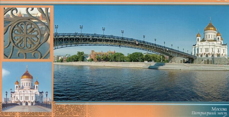 bridge-moscow