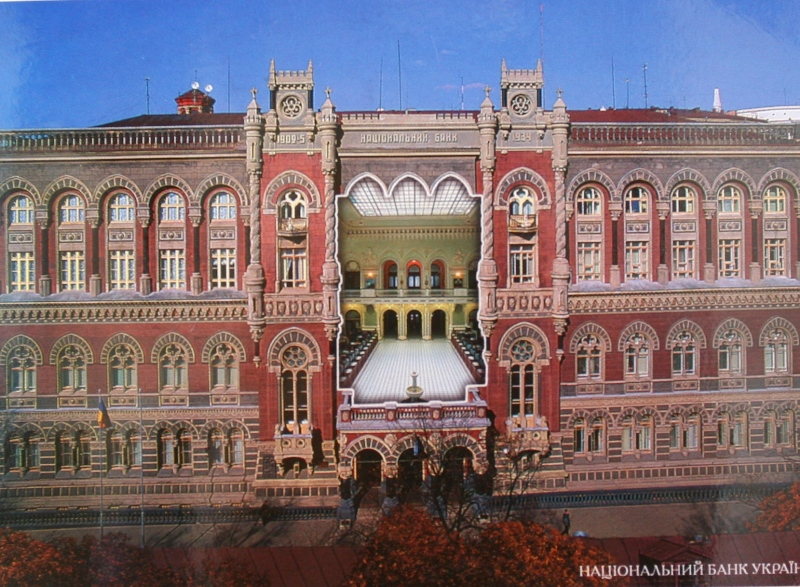 Kiev, State Bank of Ukraine, from reya